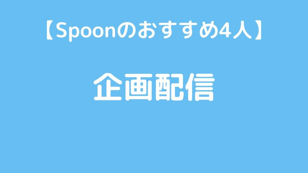 Spoonのおすすめ企画