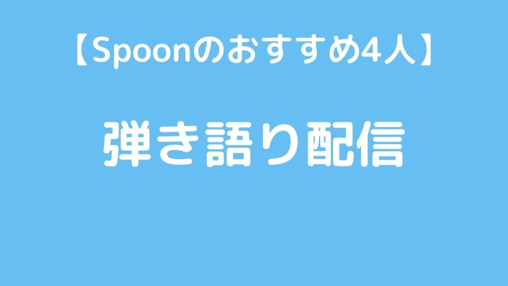Spoonのおすすめ弾き語り