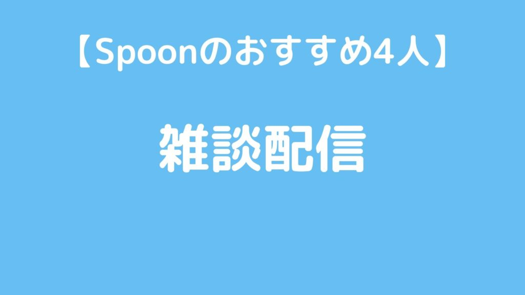 Spoonのおすすめ雑談
