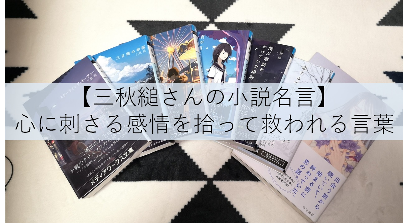 三秋縋さんの全小説表紙