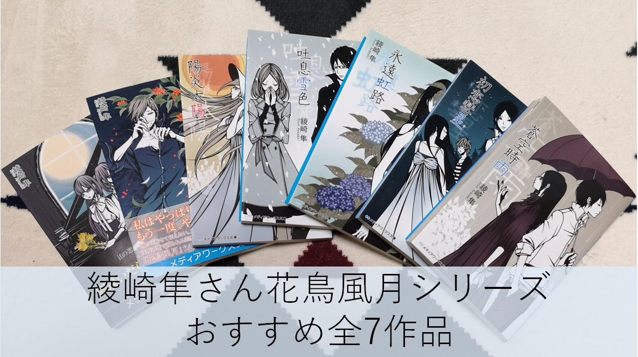 鳥風月シリーズの全7作品表紙(おすすめ)