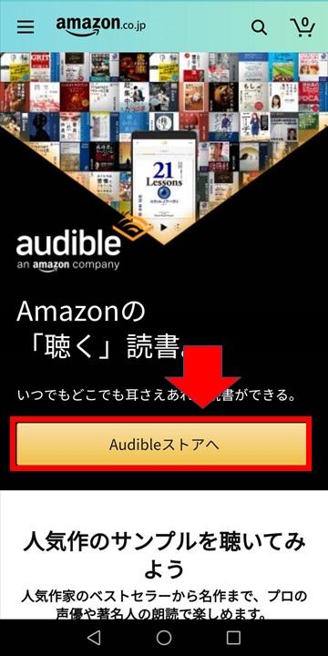 Amazonオーディブル公式サイト