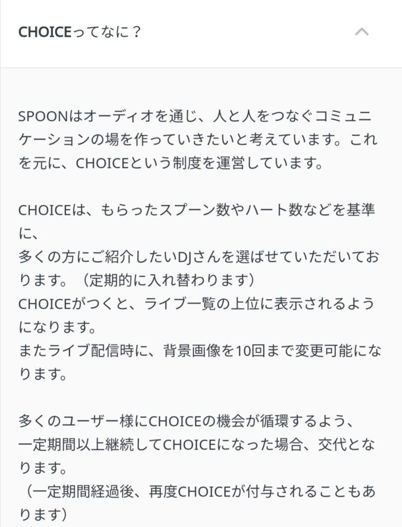 SpoonのCHOICEの説明