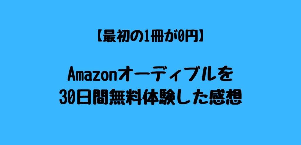 Amazonオーディブルで30日間無料体験した感想