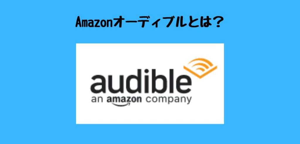 Amazonオーディブルロゴ