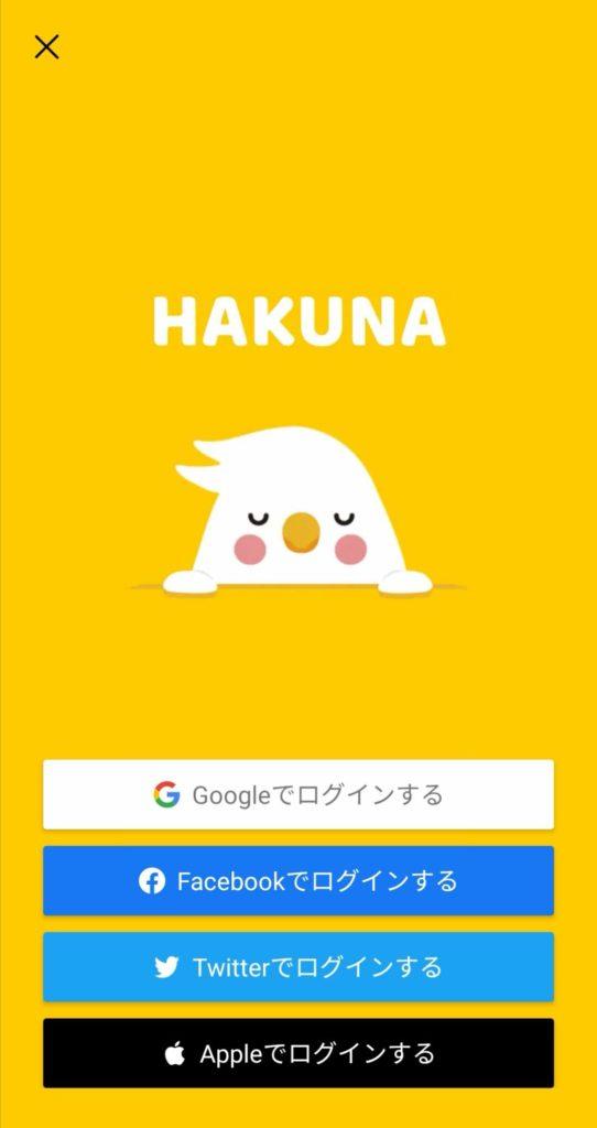 HAKUNA登録方法1