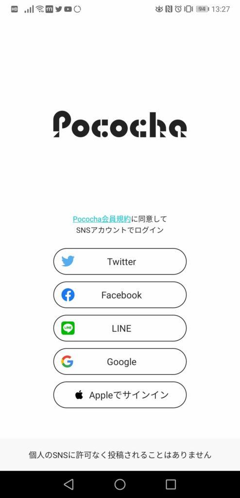 Pococha登録方法1
