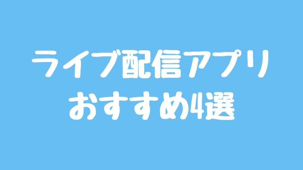 ライブ配信アプリおすすめ1