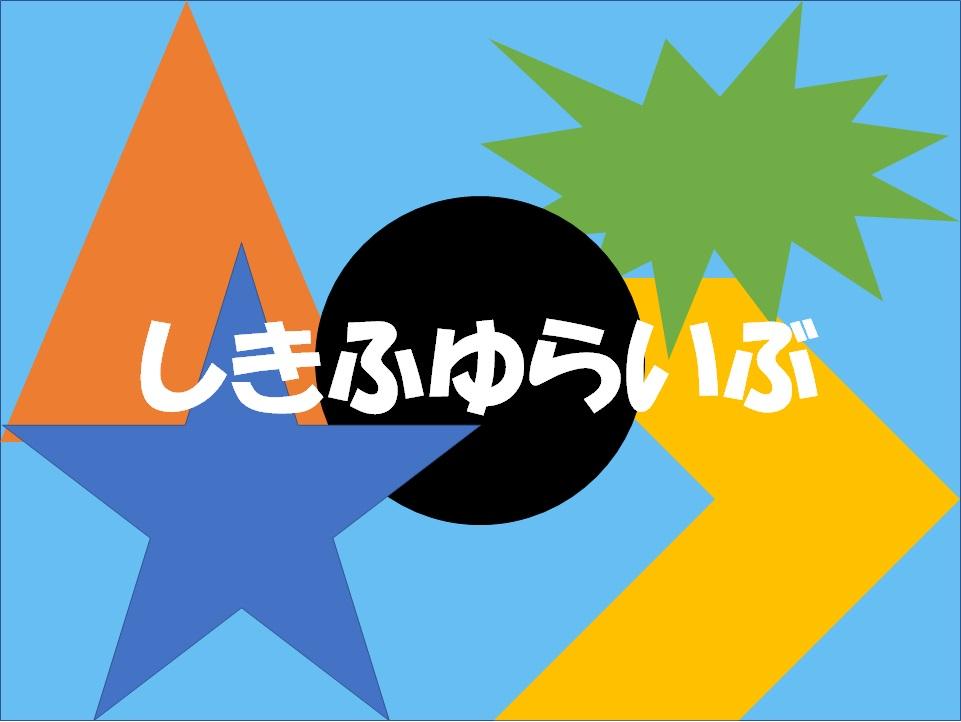しきふゆらいぶ(ファビコン)