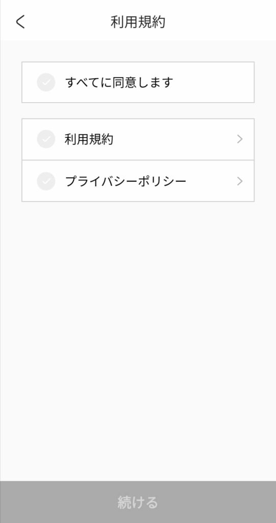 HAKUNA登録方法2
