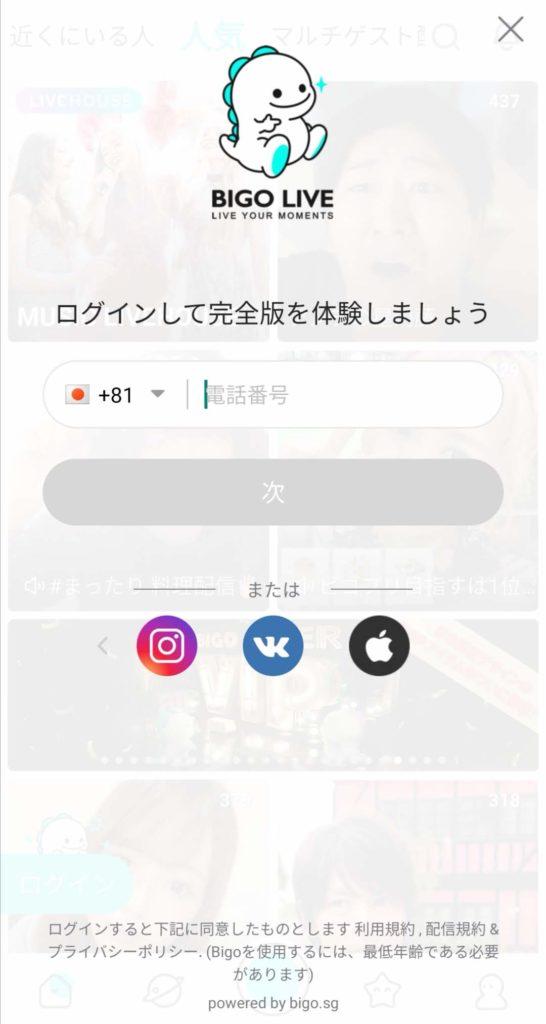 BIGOLIVE(ビゴライブ)登録方法3