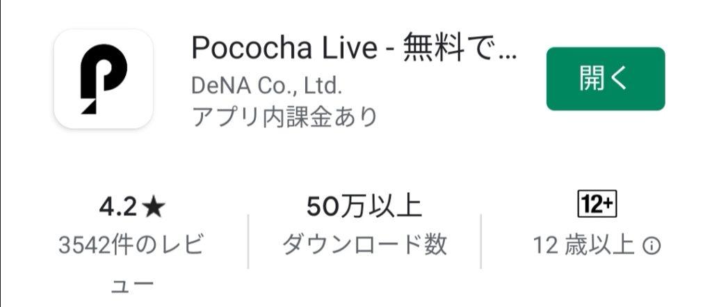 Pococha(ポコチャ)評価