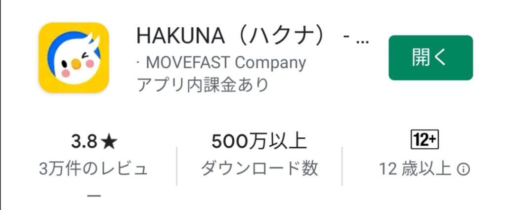 HAKUNA(ハクナ)評価