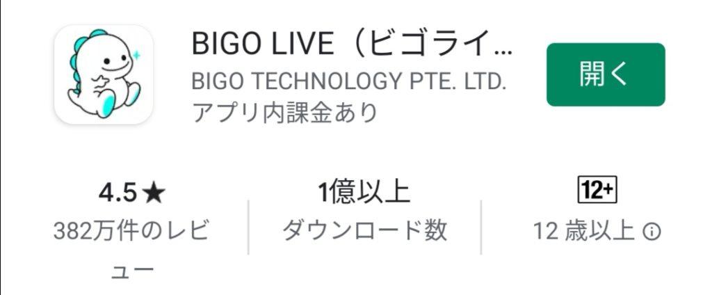BIGO LIVE(ビゴライブ)評価