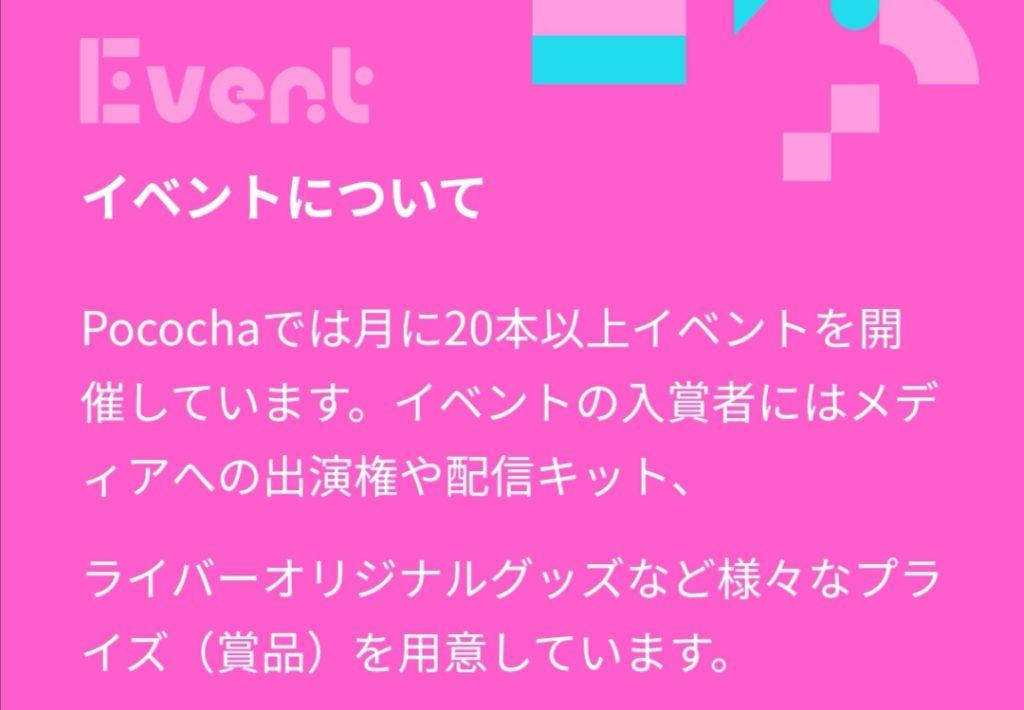 Pococha(ポコチャ)イベント