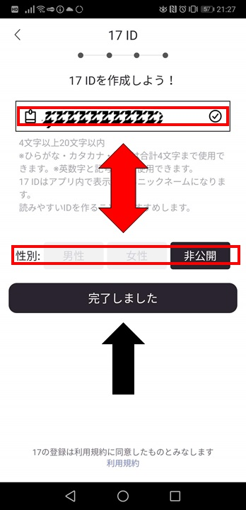 17Live登録方法2