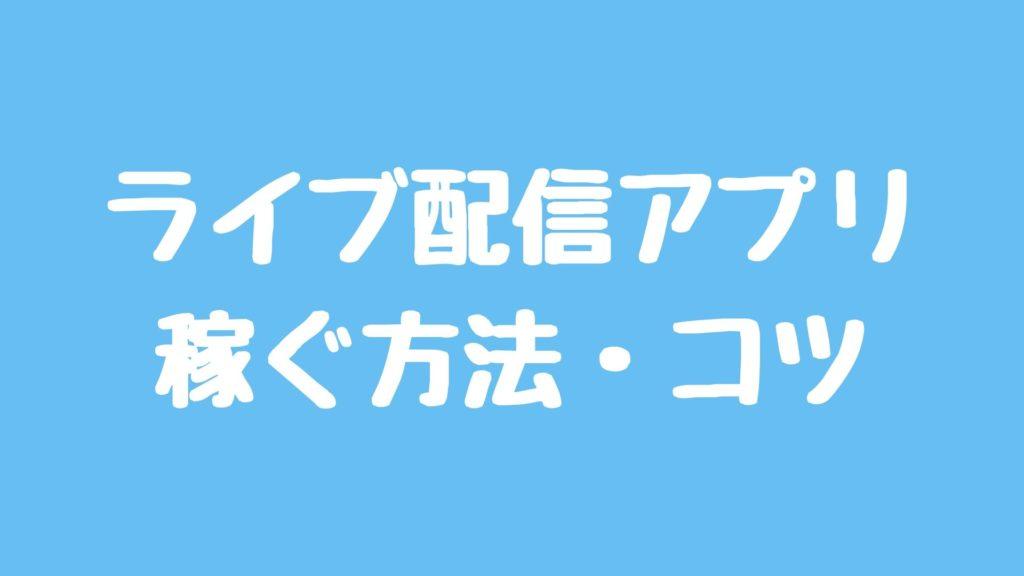 ライブ配信アプリ稼ぐ方法・コツ