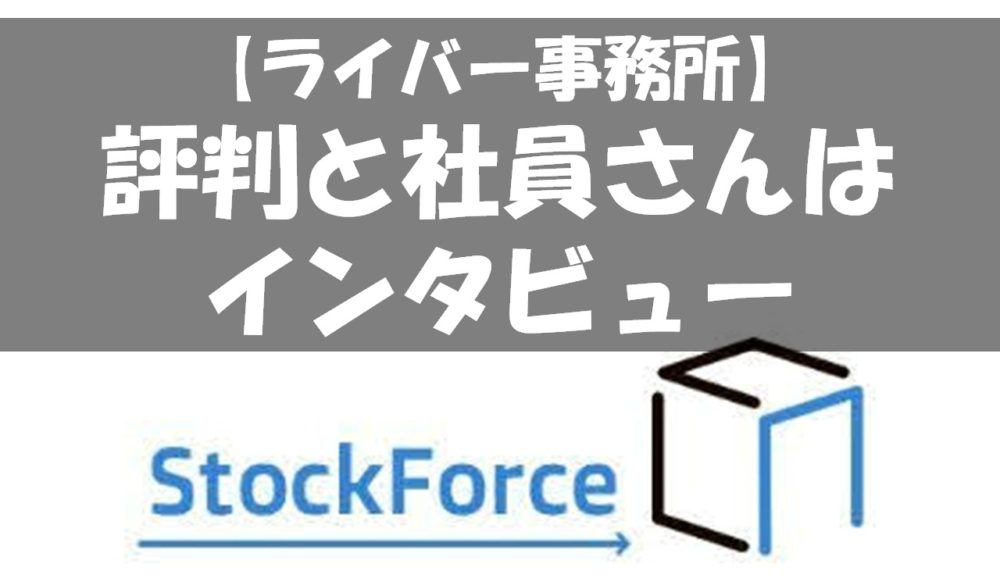 StockForce0