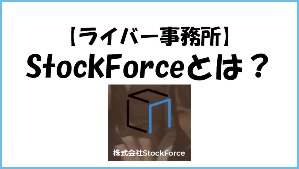 StockForce1