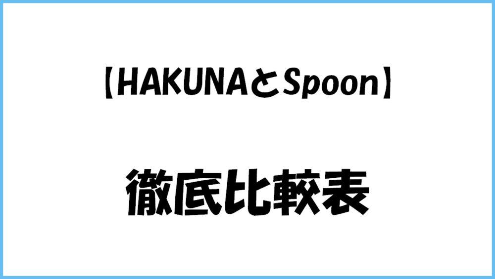 HAKUNAとSpoon比較表