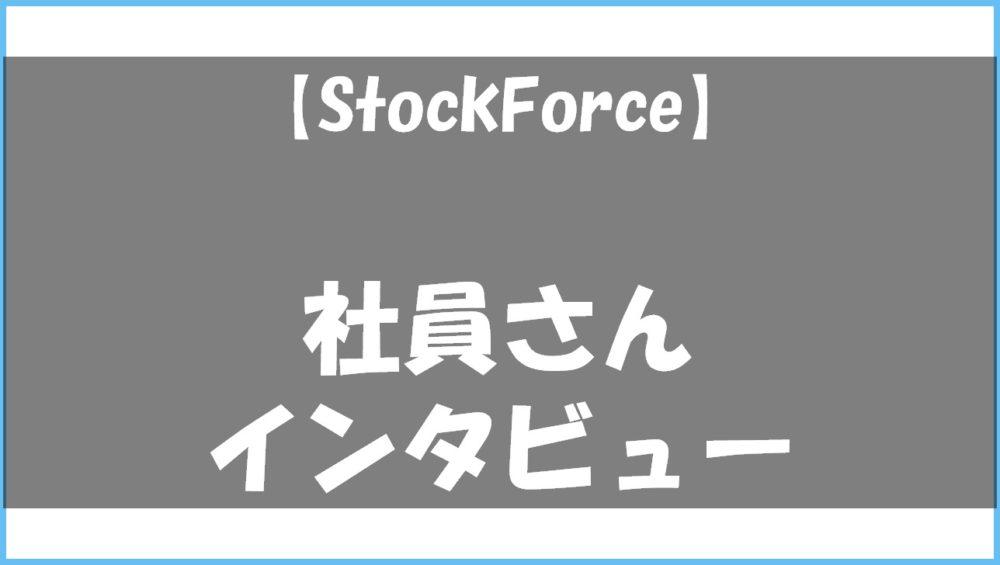 StockForceインタビュー