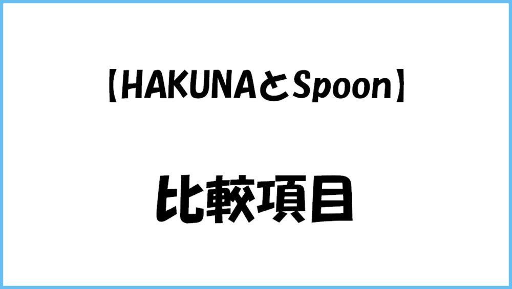 HAKUNAとSpoon比較項目