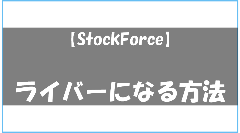 StockForce応募